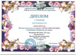 Диплом Казакова