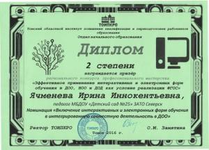 Диплом Ячменева