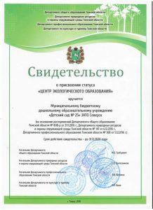 Копия Свидетельство о присвоении статуса Центр экологического образования (2016)