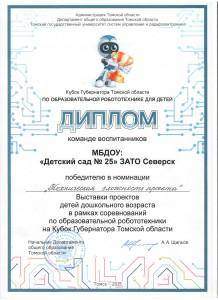 Кубок Губернатора ТО по робототехнике0002