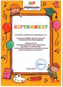 Сертификат Косолапова