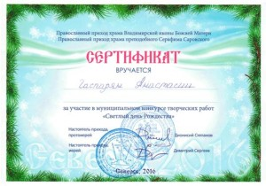 Сертификат Светлый день Рождества1