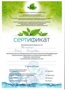 Сертификат Хоменко