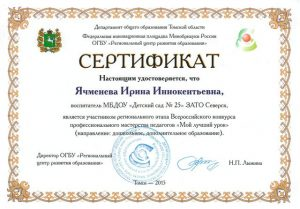 Сертификат - Ячменева