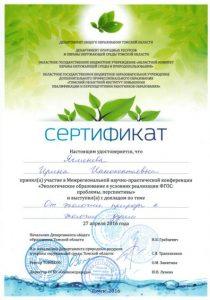 Сертификат Ячменева