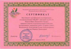 Сертификат - муниципальный конкурс Героям слава