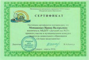 Сертификат - муниципальный конкурс Лучшее видеозанятие