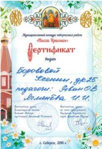 Сертификат - пасха красная