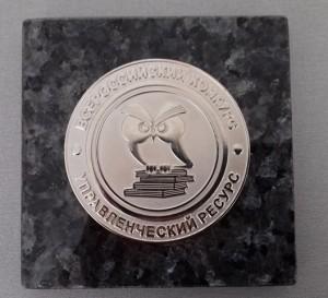 медаль 002