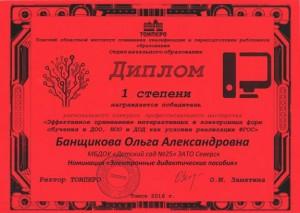 banchikova
