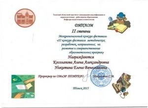 diplom_II_mesto