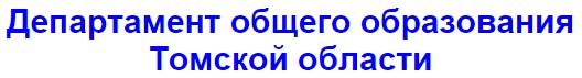 Департамент общего образования Томской области