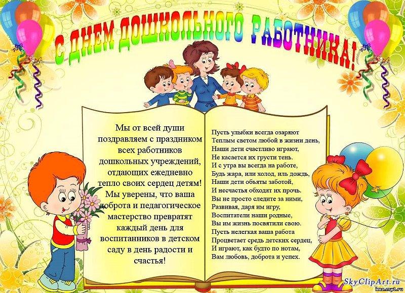 Поздравление на день дошкольного работника от заведующей