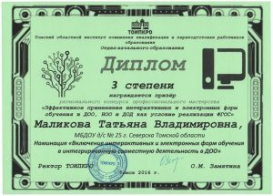 Копия malikova 3