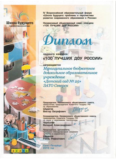 Диплом 100 лучших ДОУ России