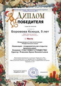 Боровова