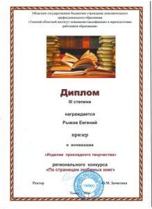 Диплом - Рыжов Е.