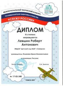 Копия Дипломы и Сертификат0001