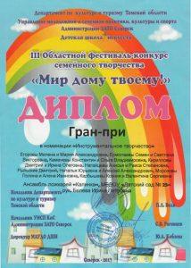 Копия Диплом - Мир дому твоему!