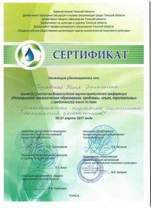 Копия Сертификат участника0001