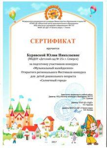 Копия Сертификат0001