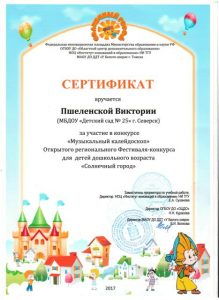 Копия Сертификат0003