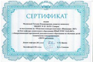 Сертификат - Маликова Т.В. (ТГПУ)